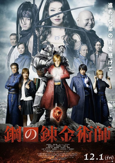 News Misia Sings Live-Action Fullmetal Alchemist Film's Theme