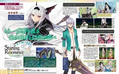 News Shining Resonance Game Gets PS4 Remaster in March