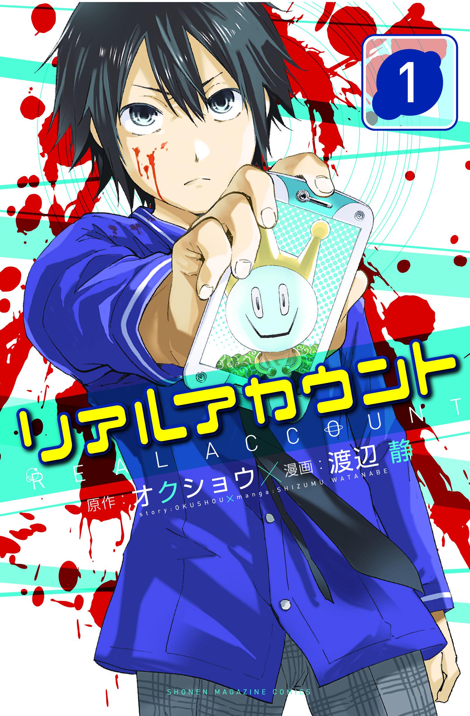 El manga Real Account tendrá un importante anuncio el 17 de enero