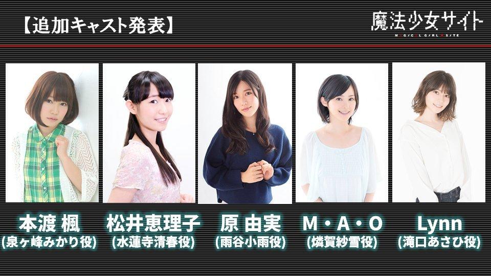 El anime Magical Girl Site presenta a cinco chicas más y sus respectivas voces