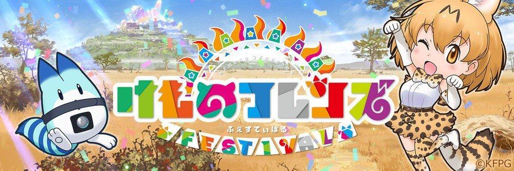 Anunciado el juego Kemono Friends Festival para iOS y Android