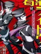 Shin Megami Tensei: Invocador Del Diablo - Kuzunoha Raidou Tai Kodokuno Marebito Manga