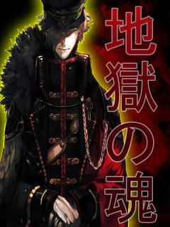 Jigoku No Tamashi (NOVELA)