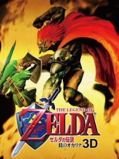 The Legend Of Zelda: Ocarina Of Time (Taiwan)