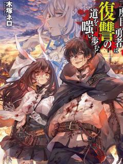 Nidome No Yuusha Wa Fukushuu No Michi Wo Warai Ayumu - Novel